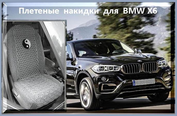 Плетеные накидки в BMW X6