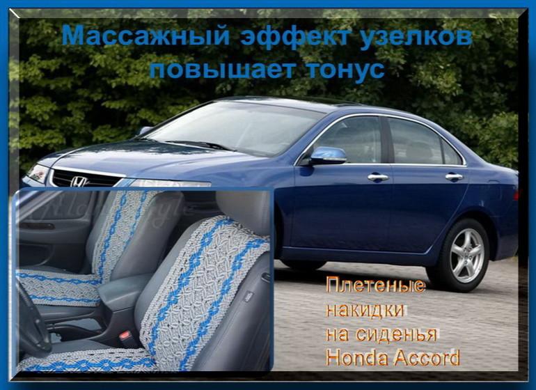 Плетеные накидки в Honda Accord
