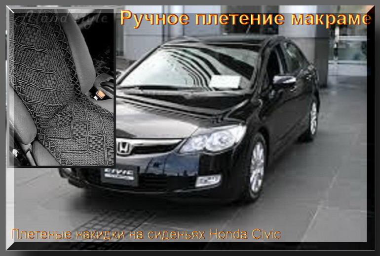 Плетеные накидки в Honda Civic VII