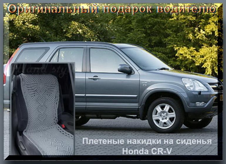 Плетеные накидки в Honda CR-V