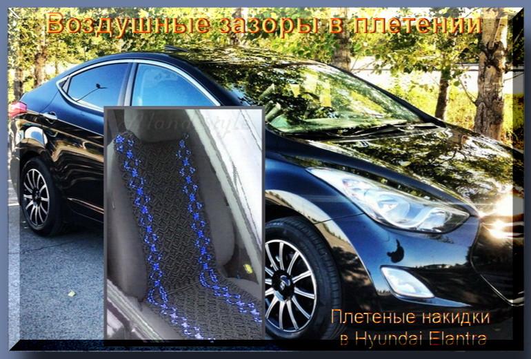 Плетеные накидки в Hyundai Elantra