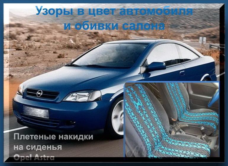 Плетеные накидки в Opel Astra