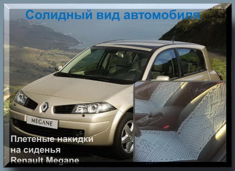 Плетеные накидки в Renault Megane