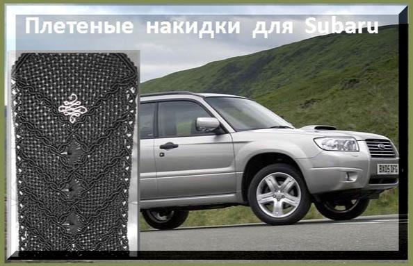 Плетеные накидки для Subaru