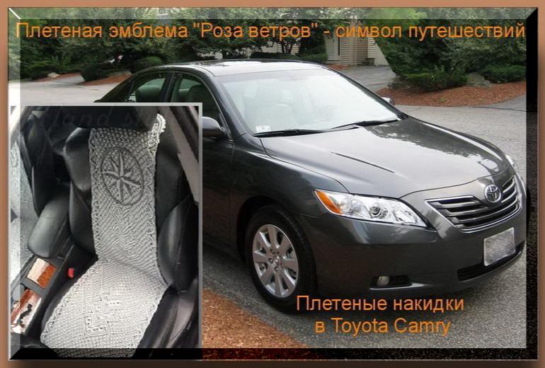 Плетеные накидки в Toyota Camry