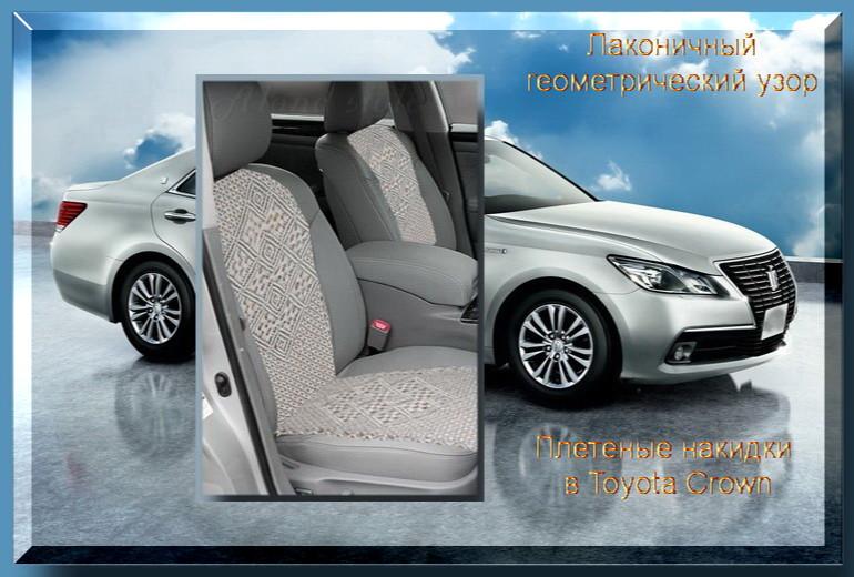 Плетеные накидки в Toyota Crown