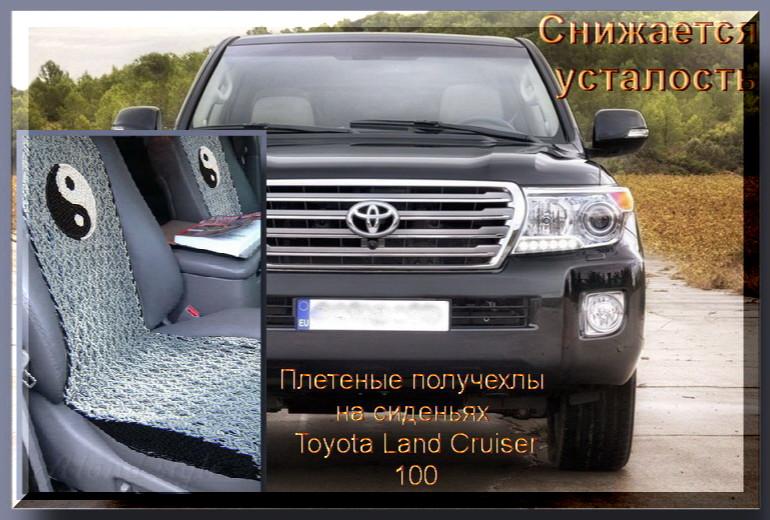 Плетеные накидки в Toyota Land Cruiser 100