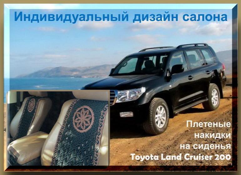 Плетеные накидки в Toyota Land Cruiser 200