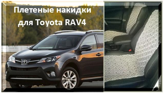 Плетеные накидки в черной Toyota RAV4