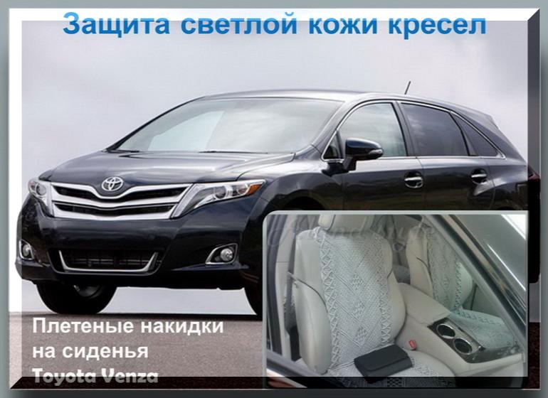 Плетеные накидки в Toyota Venza