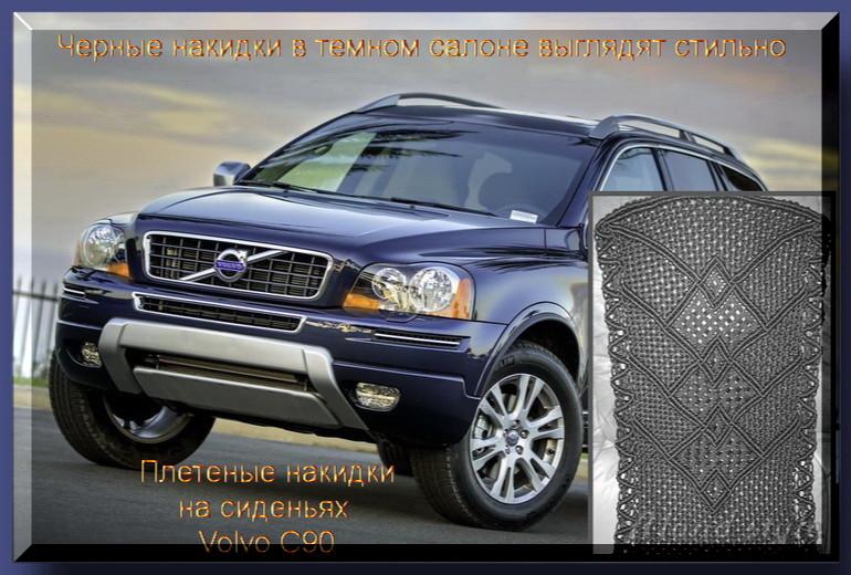 Плетеные накидки в Volvo C90