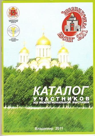 Выставка Владимирская весна-2011