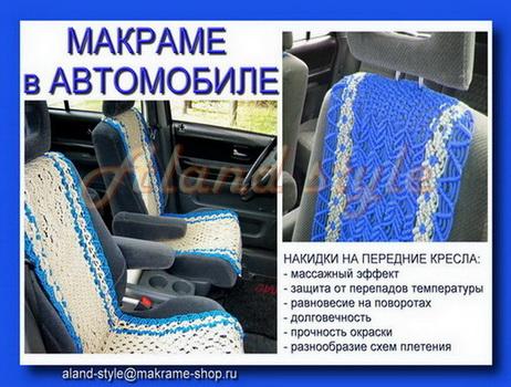 Макраме в автомобиле - плетеные накидки на сиденья
