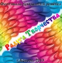 Радуга Творчества 2013