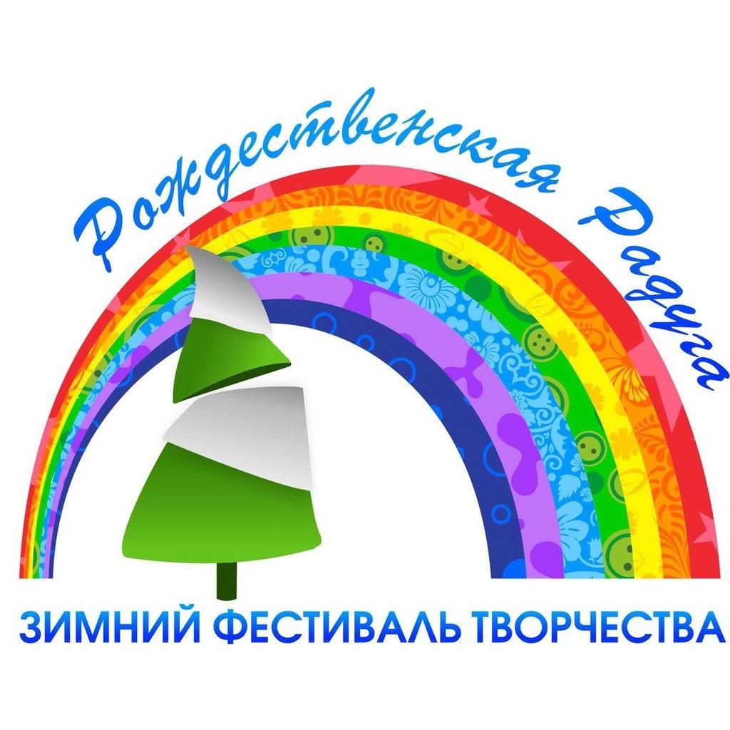 Фестиваль творчества Рождественская радуга 2014
