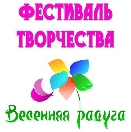 Фестиваль творчества Весенняя радуга 2014