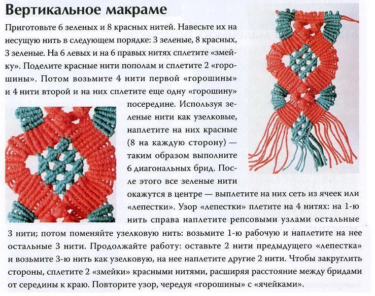 Двухцветный узор макраме
